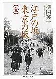 江戸の坂 東京の坂(全) (ちくま学芸文庫)