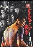 続・広島やくざ戦争[DVD]