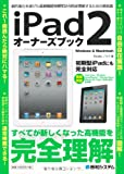 iPad2オーナーズブック