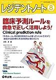 レジデントノート 2019年8月号 Vol.21 No.7 臨床予測ルールを救急で正しく活用しよう! Clinical prediction rule