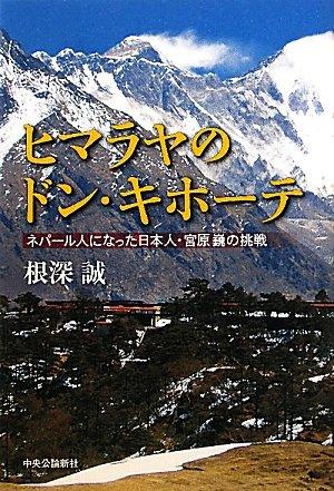 ヒマラヤのドン・キホーテ―ネパール人になった日本人・宮原巍の挑戦の詳細を見る