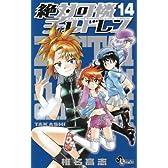 絶対可憐チルドレン 14 (少年サンデーコミックス)