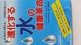 進化する水の健康革命―水があなたを変える!水が医学を変える!! (元気健康ブックス)