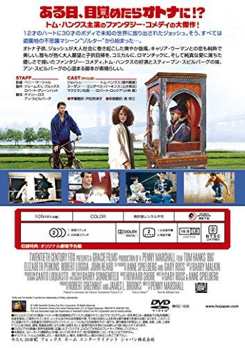 ビッグ [DVD]