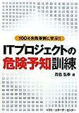 ITプロジェクトの危険予知訓練―100の失敗事例に学ぶ!!