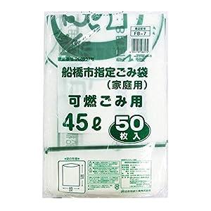 日本技研工業 船橋市指定 ゴミ袋 可燃物用 半透明 45L 厚み0.025mm 〔ケース販売〕 FB-7B 50枚入 10個セット