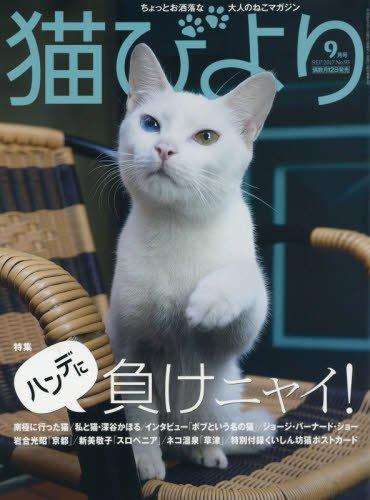 猫びより 2017年 09 月号