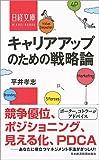 キャリアアップのための戦略論 (日経文庫)