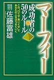 マーフィー 成功者の50のルール (人生力アップシリーズ)(ゴマブックス)