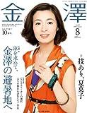 金澤 (KANAZAWA STYLE) 2008年 08月号 [雑誌] 画像