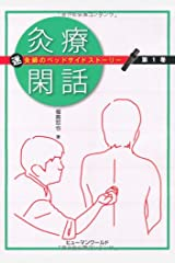 灸療閑話 迷灸師のベッドサイドストーリー 第1巻 単行本