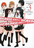 ヤングガンガン ブック・イン・CD WORKING!! Vol.3 (ヤングガンガンブック・イン・CD)