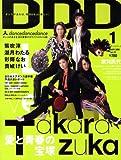 DDD (ダンスダンスダンス) 2009年 01月号 [雑誌] 画像