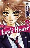 LoveHeart : 上 (comic 魔法のiらんど)