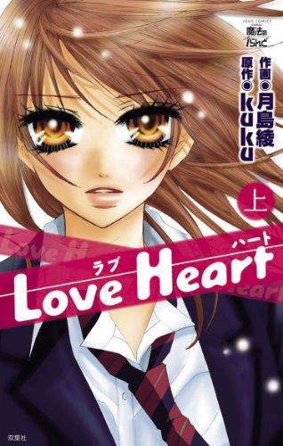 LoveHeart : 上 (comic 魔法のiらんど)の詳細を見る