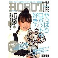 ロボットライフ 2007年 03月号 [雑誌]