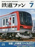 鉄道ファン 2017年 07 月号 [雑誌]