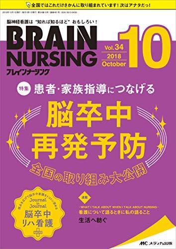 ブレインナーシング 2018年10月号(第34巻10号)特集:患者・家族指導につなげる 脳卒中再発予防 全国の取り組み大公開