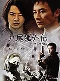 九尾狐外伝 DVDBOX