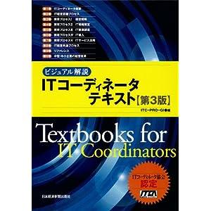 ビジュアル解説 ITコーディネータテキスト 〈第3版〉