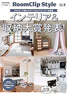 【Amazon.co.jp限定】RoomClip Style vol.6 大人気ショップオリジナルポストカード2枚付 (扶桑社ムック)