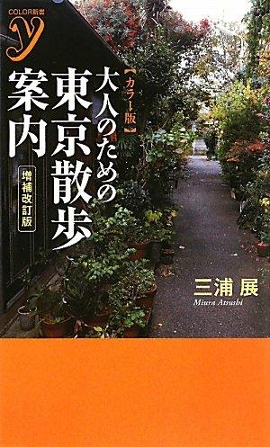 カラー版 大人のための東京散歩案内 増補改訂版 (COLOR新書y)の詳細を見る