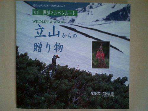 立山からの贈り物―立山・黒部アルペンルート (自然ウォッチングガイド・Photo.Selection―Wildlife & walks (2))の詳細を見る