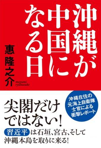 沖縄が中国になる日 (扶桑社BOOKS)