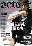 アクチュール・ステージ (キネ旬ムック) [ムック] / キネマ旬報社 (刊)