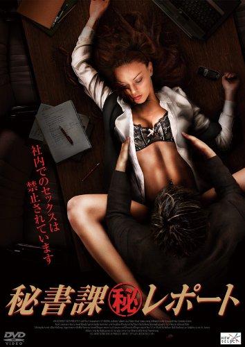 秘書課(秘)レポート [DVD]