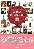 超高級日用品カタログ (扶桑社ムック)