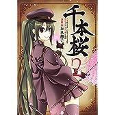 千本桜 (2) (電撃コミックスNEXT)