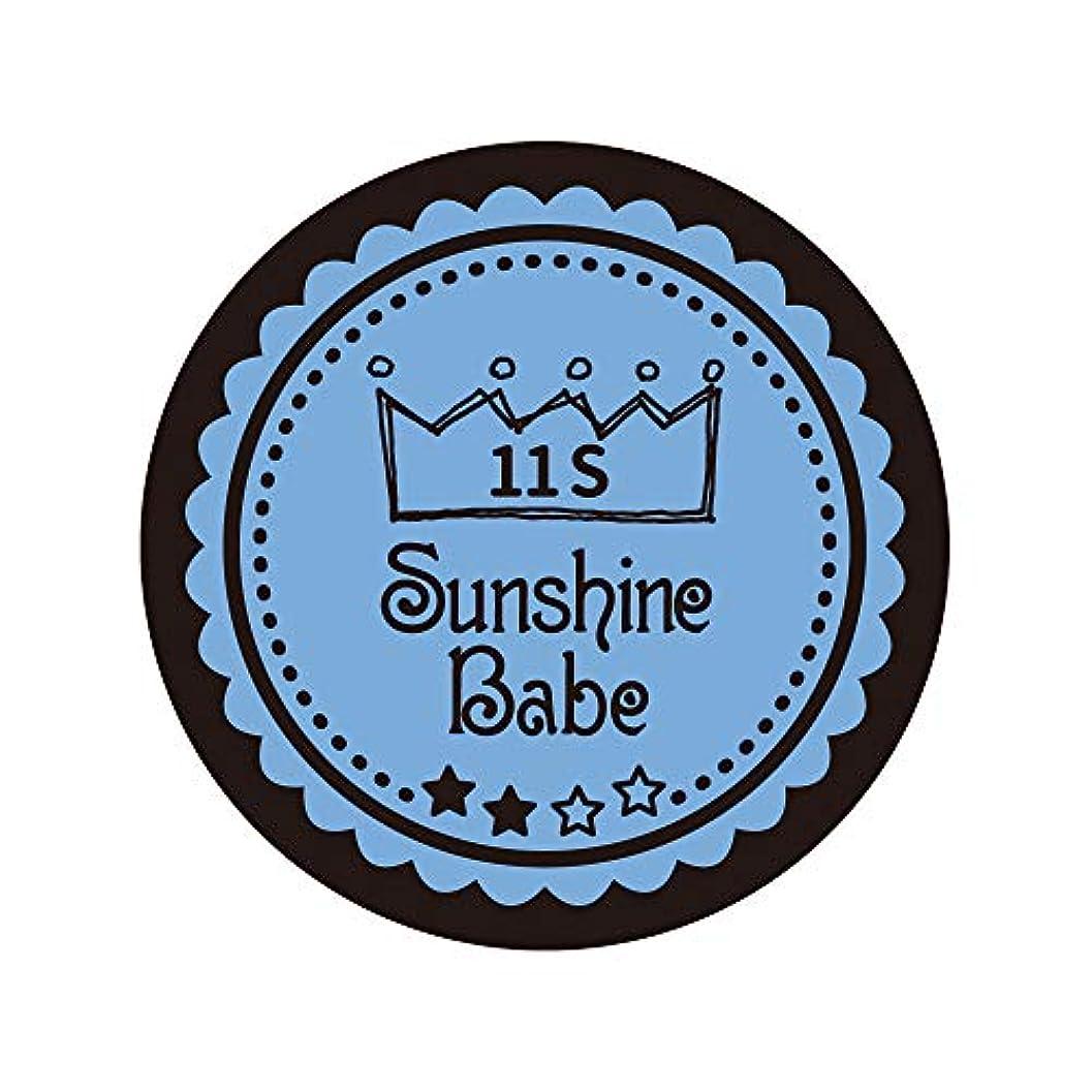 耕す必需品クリケットSunshine Babe コスメティックカラー 11S リトルボーイブルー 4g UV/LED対応