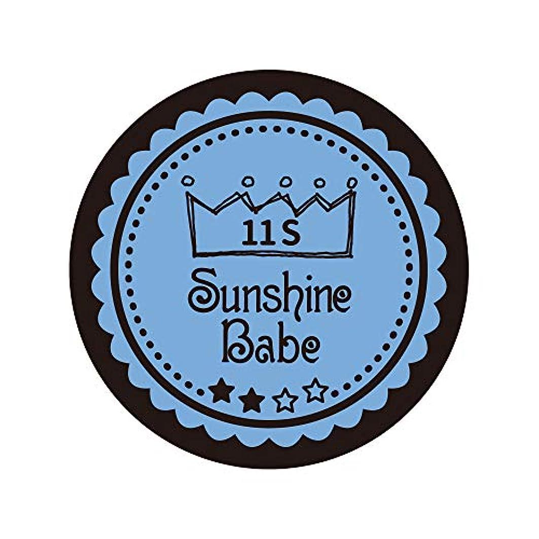 繊維不十分な話をするSunshine Babe カラージェル 11S リトルボーイブルー 2.7g UV/LED対応