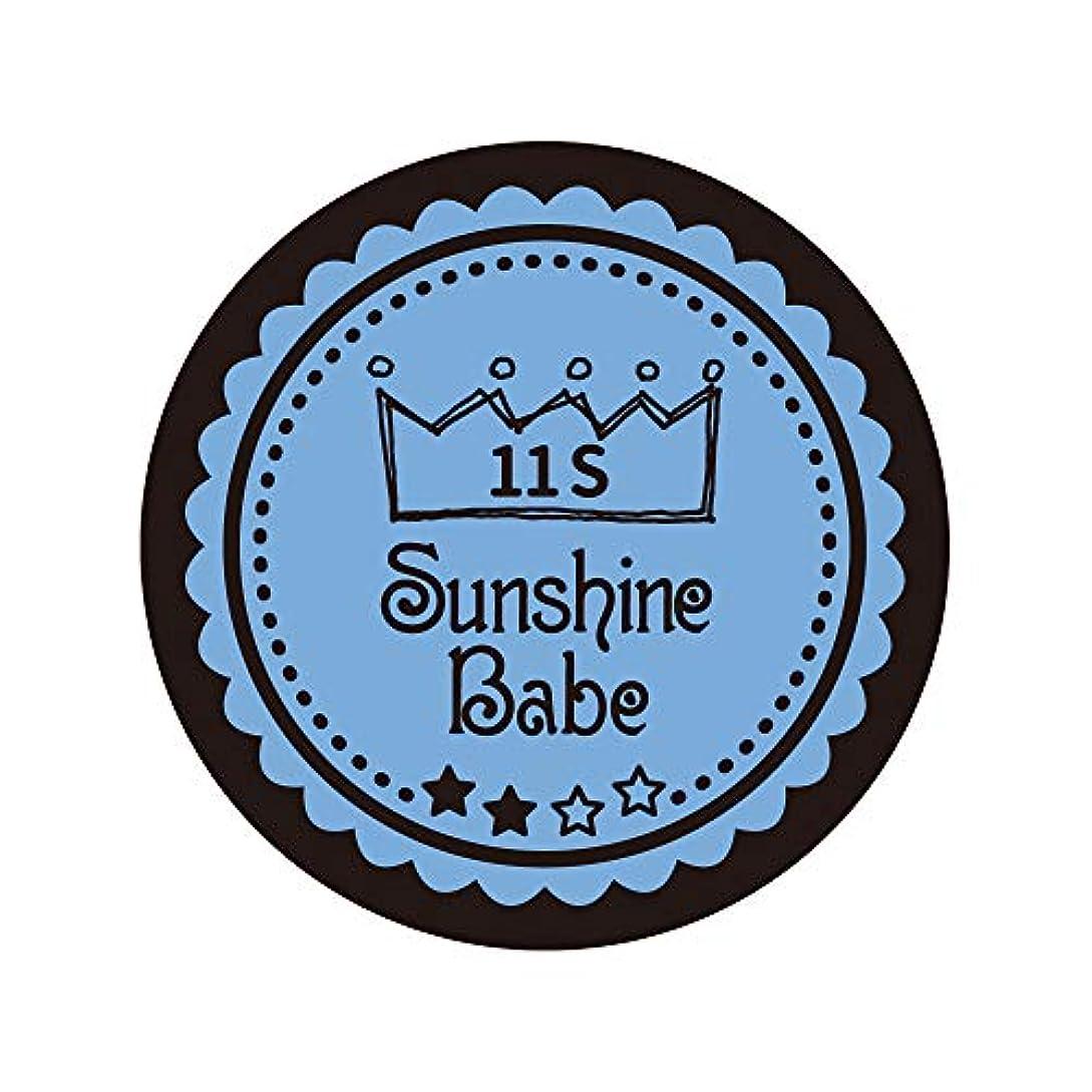 歯科医淡い留まるSunshine Babe コスメティックカラー 11S リトルボーイブルー 4g UV/LED対応