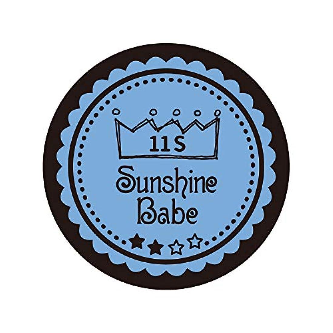 苦注入するストローSunshine Babe コスメティックカラー 11S リトルボーイブルー 4g UV/LED対応