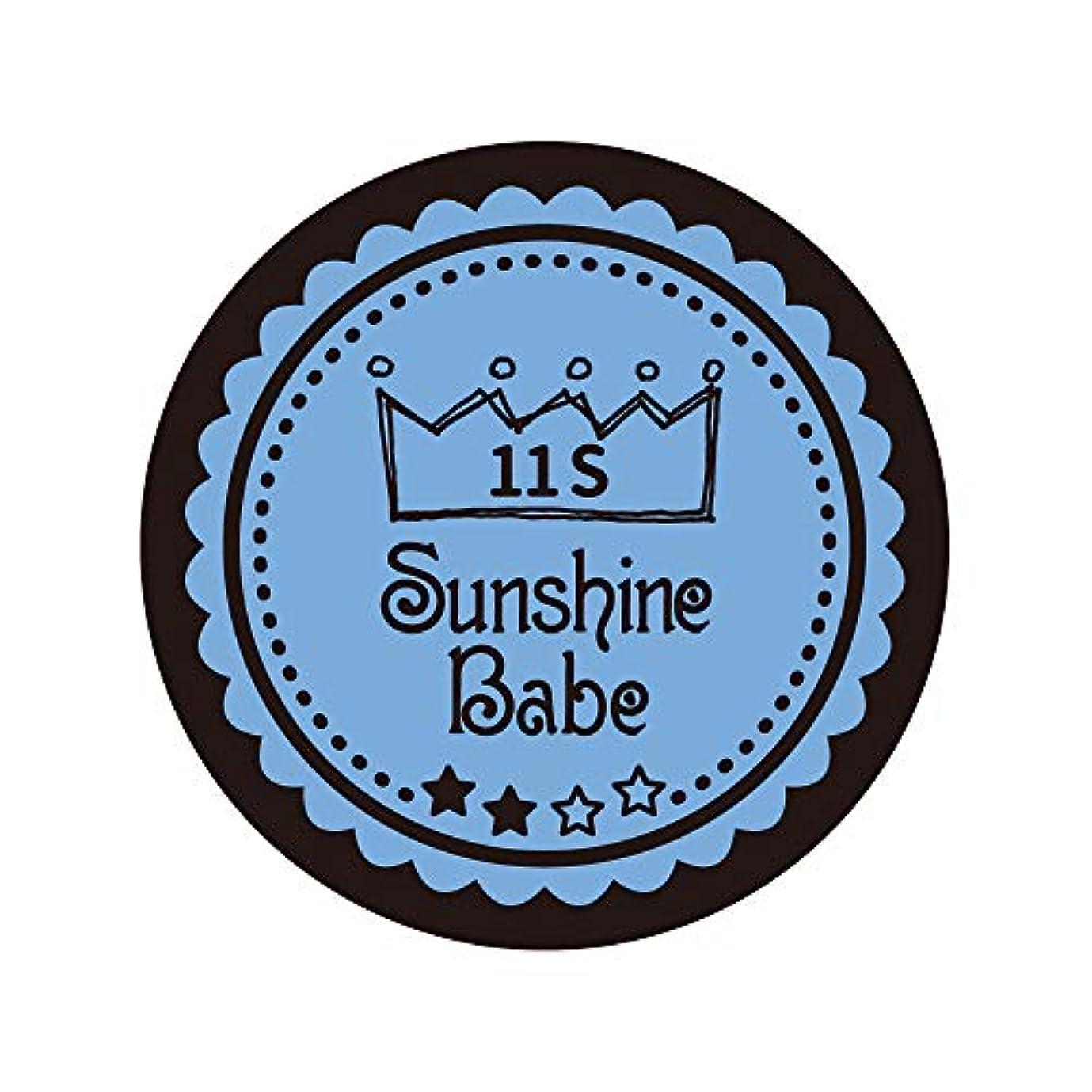 混乱した宙返りウイルスSunshine Babe カラージェル 11S リトルボーイブルー 2.7g UV/LED対応