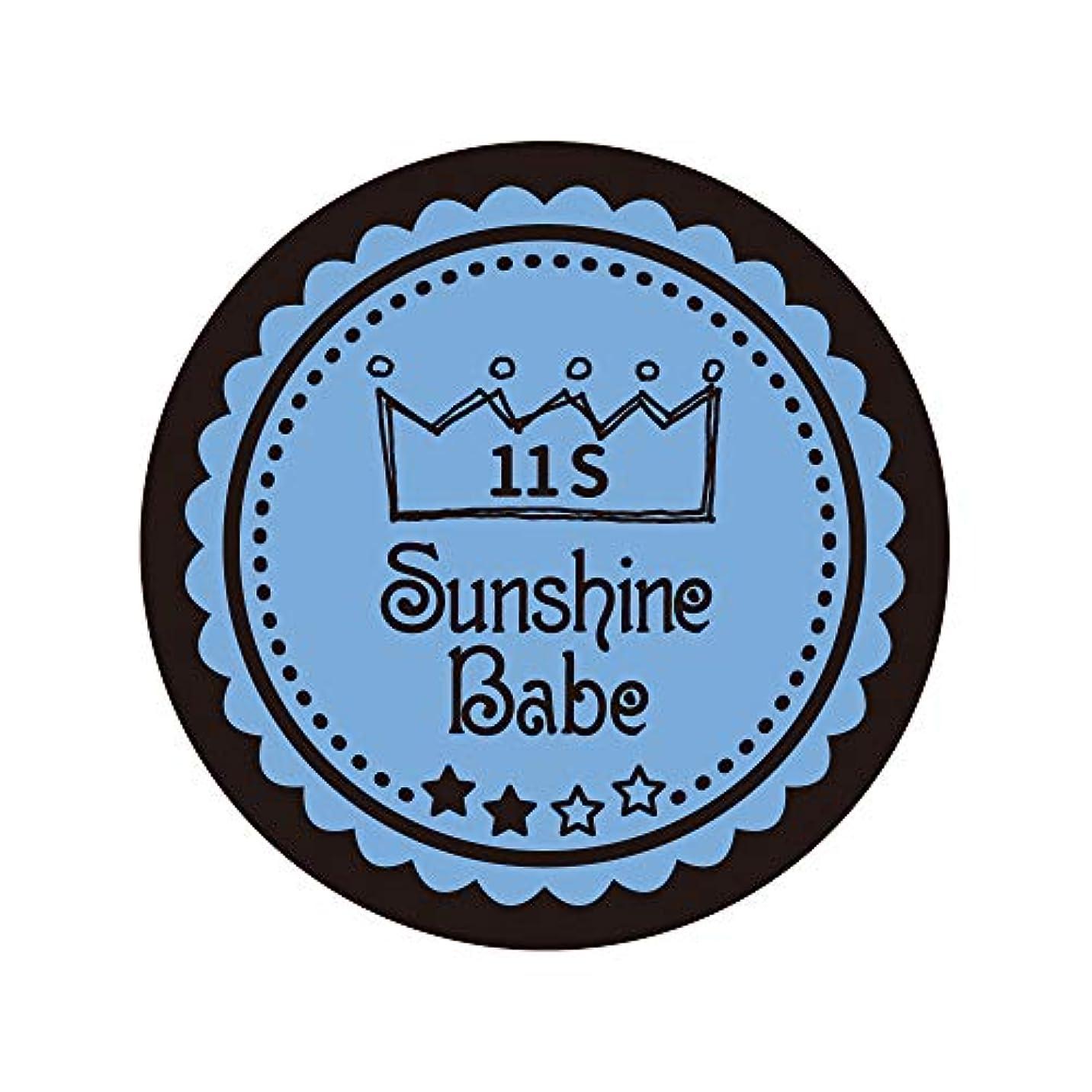 宿自由立派なSunshine Babe コスメティックカラー 11S リトルボーイブルー 4g UV/LED対応