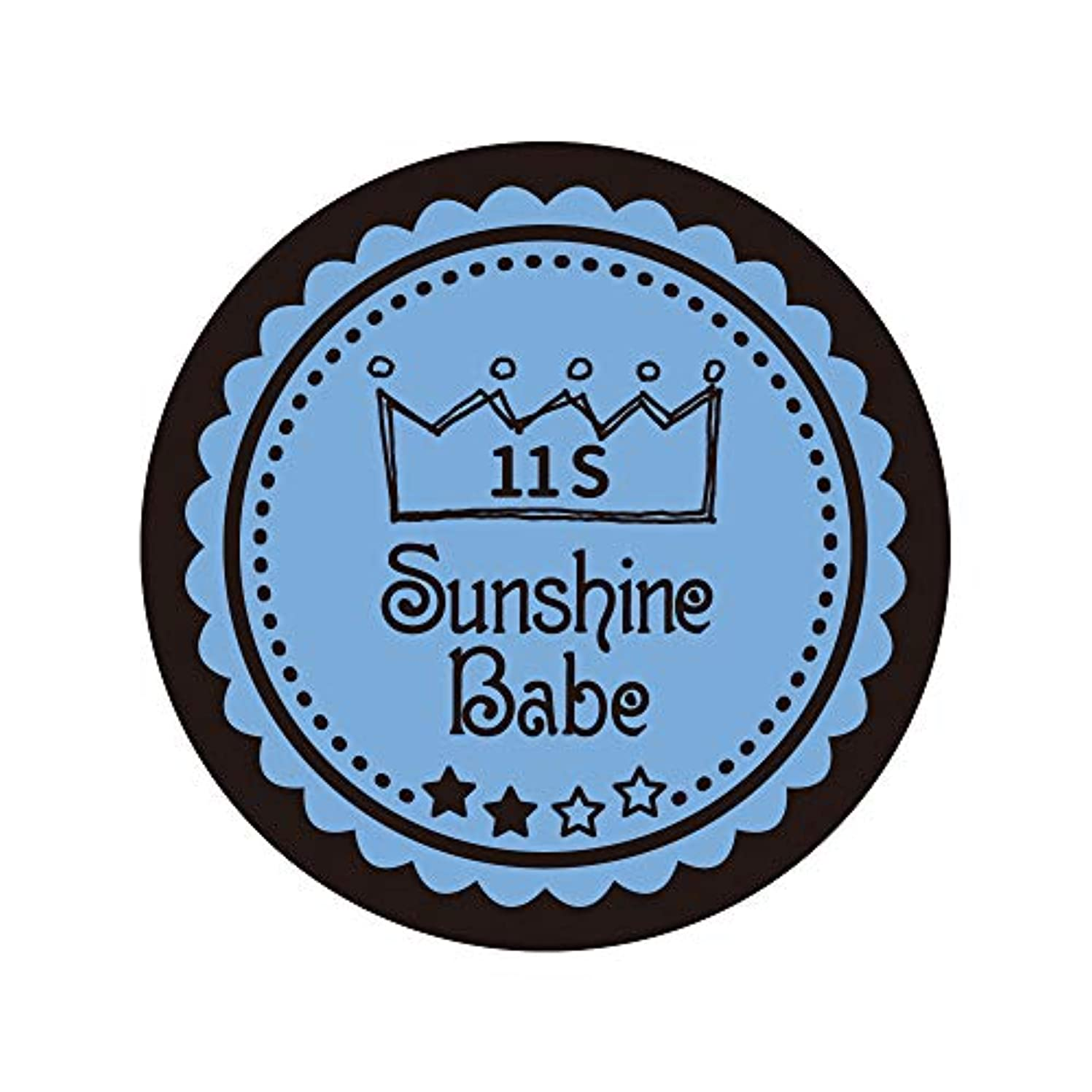 Sunshine Babe コスメティックカラー 11S リトルボーイブルー 4g UV/LED対応