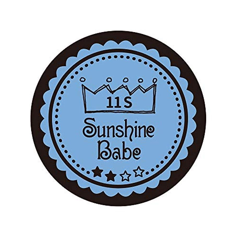 退屈させる発生ファシズムSunshine Babe コスメティックカラー 11S リトルボーイブルー 4g UV/LED対応