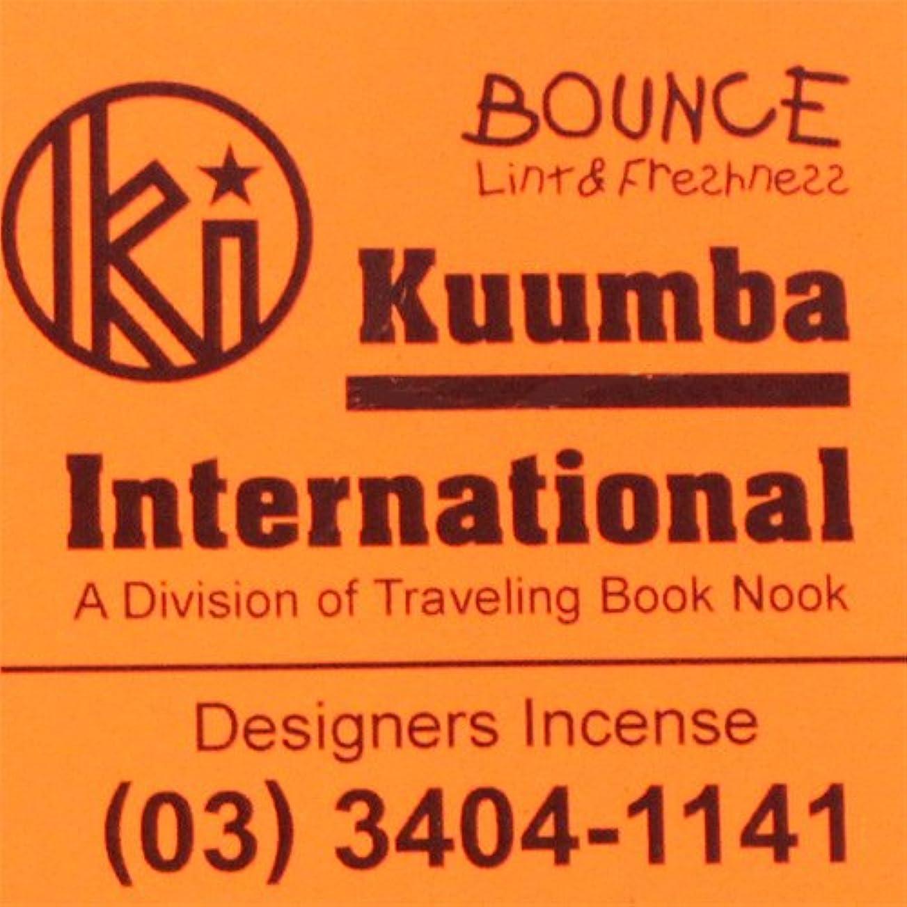 振動するを除く尊厳KUUMBA / クンバ『incense』(BOUNCE) (Regular size)