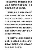 日本版KABC-IIによる解釈の進め方と実践事例 画像
