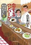 恋するハンバーグ 食堂のおばちゃん(2) (ハルキ文庫 や)