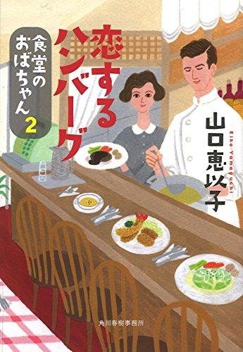 恋するハンバーグ 食堂のおばちゃん(2) (ハルキ文庫 や)の詳細を見る