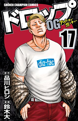 ドロップOG(17): 少年チャンピオン・コミックス