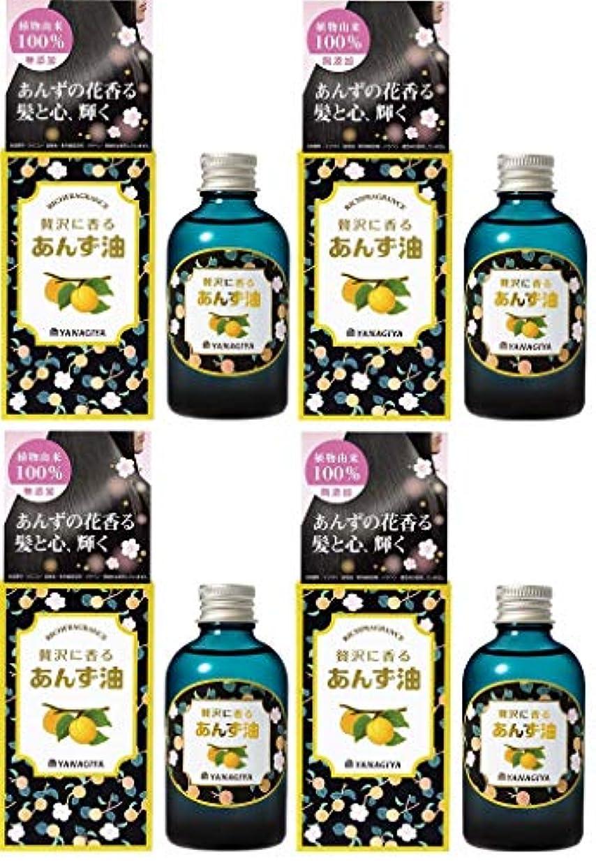 減るシール排泄する【まとめ買い】柳屋 贅沢に香るあんず油×4個