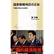 国家戦略特区の正体  外資に売られる日本 (集英社新書)