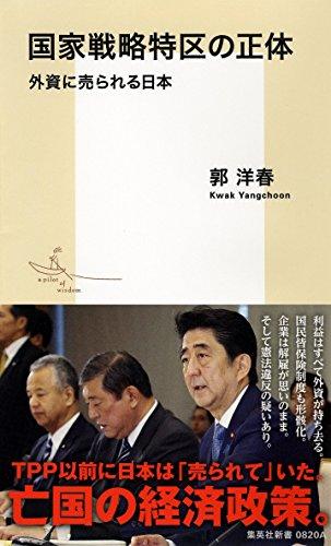 国家戦略特区の正体  外資に売られる日本 (集英社新書)の詳細を見る