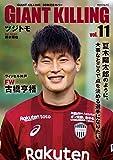GIANT KILLING Jリーグ50選手スペシャルコラボ(11) (モーニングコミックス)