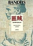 匪賊―近代中国の辺境と中央